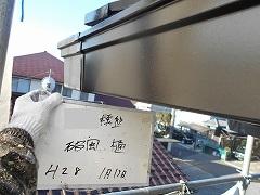 H28.6月茨城県H様邸付帯破風樋.jpg