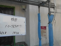 H28.6月茨城県H様邸外壁下塗り②.jpg