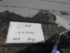 H28.6月茨城県H様邸屋根下塗り③.jpg