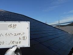 H28.6月茨城県H様邸屋根 完成.jpg