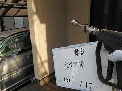 H28.6月茨城県H様邸高圧洗浄.jpg