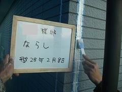 H28.7月坂戸市外壁塗装工事N様邸シーリングならし.jpg