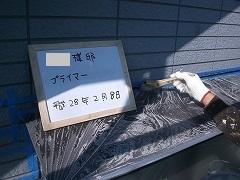 H28.7月坂戸市外壁塗装工事N様邸シーリングプライマー.jpg