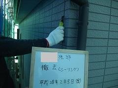 H28.7月坂戸市外壁塗装工事N様邸シーリング撤去.jpg