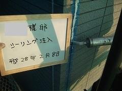 H28.7月坂戸市外壁塗装工事N様邸シーリング注入.jpg