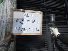 H28.7月坂戸市N様邸付帯塗装戸袋上塗り.jpg