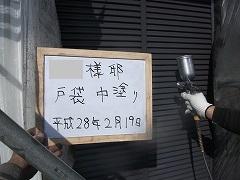 H28.7月坂戸市外壁塗装工事N様邸付帯塗装戸袋中塗り.jpg