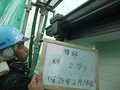 H28.7月坂戸市N様邸付帯塗装樋上塗り.jpg