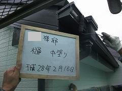 H28.7月坂戸市外壁塗装工事N様邸付帯塗装樋中塗り.jpg