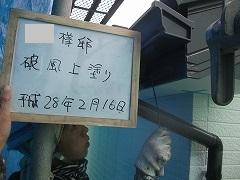 H28.7月坂戸市外壁塗装工事N様邸付帯塗装破風上塗り.jpg