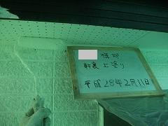 H28.7月坂戸市N様邸付帯塗装軒裏塗装上塗り.jpg