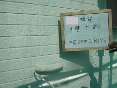 H28.7月坂戸市外壁塗装工事N様邸外壁塗装上塗り.jpg