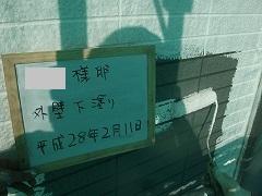H28.7月坂戸市N様邸外壁塗装下塗り2回目.jpg