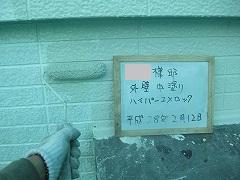 H28.7月坂戸市外壁塗装工事N様邸外壁塗装中塗り.jpg