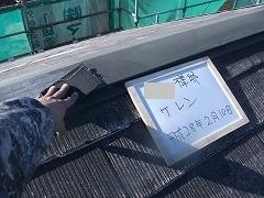 H28.7月坂戸市外壁塗装工事N様邸屋根塗装ケレン.jpg