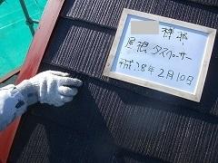 H28.7月坂戸市外壁塗装工事N様邸屋根塗装タスペーサー.jpg