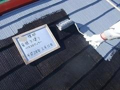 H28.7月坂戸市外壁塗装工事N様邸屋根塗装下塗り3回目.jpg