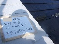 H28.7月坂戸市外壁塗装工事N様邸屋根塗装中塗り.jpg