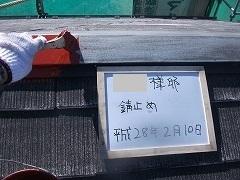 H28.7月坂戸市N様邸屋根塗装錆止め.jpg