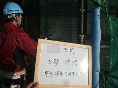 H28.7月坂戸市外壁塗装工事N様邸高圧洗浄.jpg