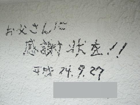 2011入間市K様メッセージ3.jpg
