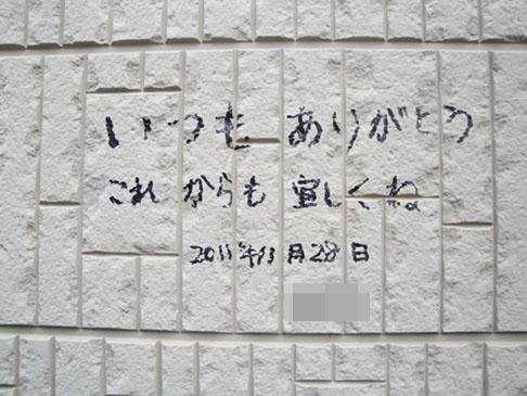 20110826朝霞市A様メッセージ3.jpg