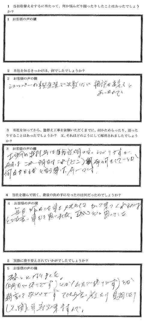 2011_10_kawagoe_y_koe.jpg