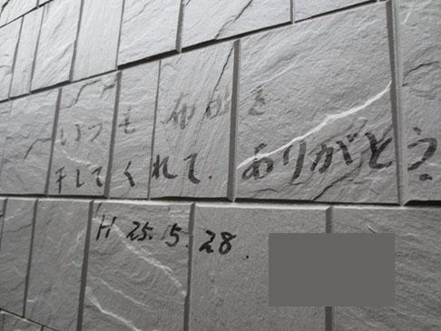 2012草加市U様メッセージ3.jpg