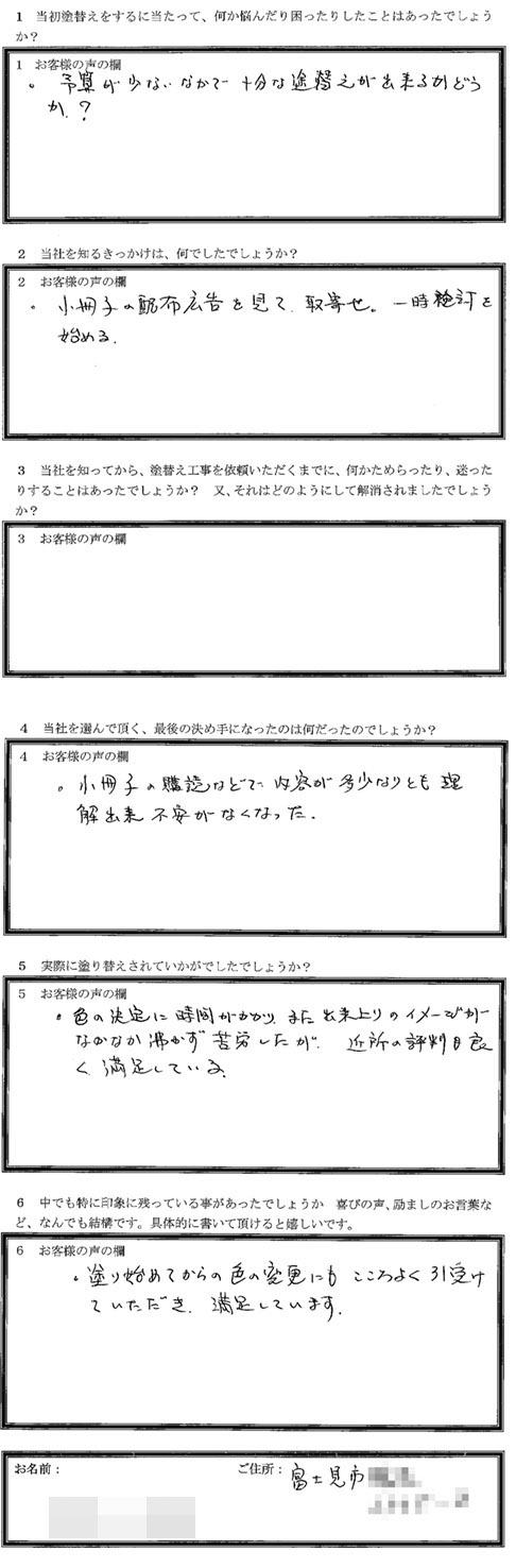 2012-fujimishi-u_koe.jpg