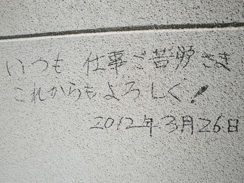 20120326毛呂山町T様1