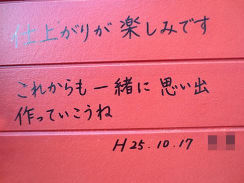2013さいたま市神戸様メッセージ3.jpg