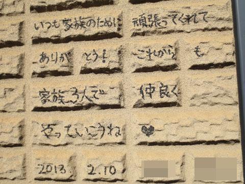 2013三芳町T様メッセージ3.jpg