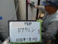 26.6毛呂山町H様ドアケレン.jpg