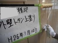 26.6毛呂山町H様外壁上塗.jpg