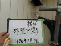 26.6毛呂山町H様外壁中塗り.jpg
