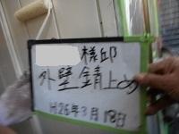 26.6毛呂山町H様外壁錆止め.jpg