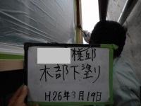 26.6毛呂山町H様木部下塗り.jpg