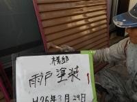 26.6毛呂山町H様雨戸塗装.jpg