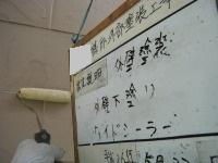 26.7さいたま市I様外壁下塗りシーラー.jpg