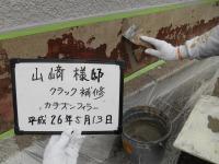 26.7坂戸市Y様塀クラック補修.jpg