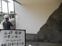 26.7坂戸市Y様外壁上塗り2.jpg