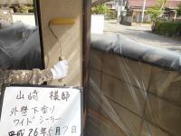 26.7坂戸市Y様外壁下塗り1.jpg
