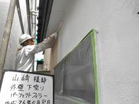26.7坂戸市Y様外壁下塗り2.jpg