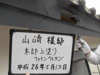 26.7坂戸市Y様木部上塗り2.jpg