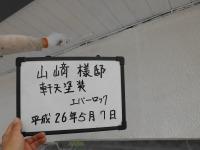 26.7坂戸市Y様軒天上塗り.jpg