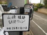 26.7坂戸市Y様鉄部ケレン1.jpg