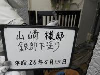 26.7坂戸市Y様鉄部下塗り.jpg