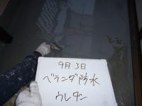 さいたま市、ベランダ防水塗装ウレタン塗装