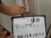 H26.11川越市O様邸サイディング目地シーリングならし.jpg