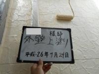 H26.11川越市O様邸外壁上塗り.jpg